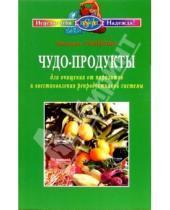 Картинка к книге Алексеевна Надежда Семенова - Чудо-продукты для очищения от паразитов и восстановления репродуктивной системы