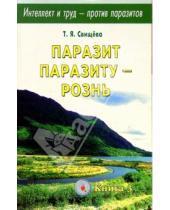 Картинка к книге Яковлевна Тамара Свищева - Паразит паразиту - рознь