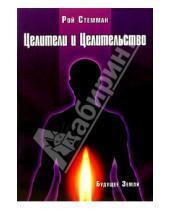 Картинка к книге Рой Стемман - Целители и целительство