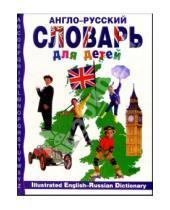 Картинка к книге Завтра в школу - Англо-русский словарь для детей
