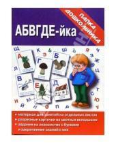 Картинка к книге Папка дошкольника - Папка дошкольника: АБВГДЕ-йка
