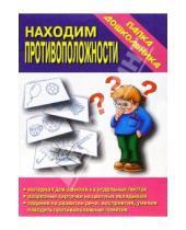 Картинка к книге Папка дошкольника - Папка дошкольника: Находим противоположности