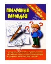 Картинка к книге Папка дошкольника - Папка дошкольника: Послушный карандаш