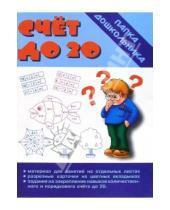 Картинка к книге Папка дошкольника - Папка дошкольника: Счет до 20