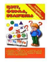 Картинка к книге Папка дошкольника - Папка дошкольника: Цвета, форма, величина