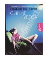 Картинка к книге Ильдико Кюрти - Синие чудеса