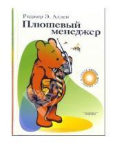 Картинка к книге Э. Роджер Аллен - Плюшевый менеджер
