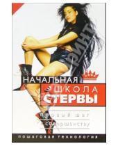 Картинка к книге Евгения Шацкая - Начальная школа стервы. Первый шаг к совершенству