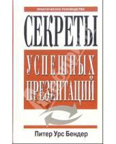 Картинка к книге Урс Питер Бендер - Секреты успешных презентаций