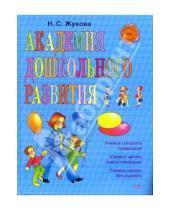 Картинка к книге Сергеевна Надежда Жукова - Академия дошкольного развития