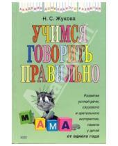 Картинка к книге Сергеевна Надежда Жукова - Учимся говорить правильно