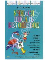 Картинка к книге Сергеевна Надежда Жукова - Учимся писать без ошибок