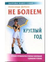 Картинка к книге Александр Добров - Не болеем круглый год