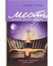 Картинка к книге Элизабет Бушан - Месть женщины среднего возраста: роман