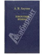 Картинка к книге Валерианович Анатолий Ахутин - Поворотные времена