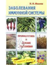Картинка к книге Иванович Николай Мазнев - Заболевания иммунной системы. Профилактика и лечение растениями
