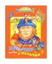 Картинка к книге Библиотечка детского сада - Мальчик с пальчик: Сказка по народным сюжетам