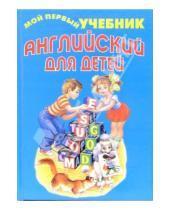 Картинка к книге Мой первый учебник - Английский для детей