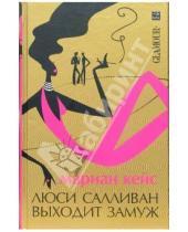 Картинка к книге Кейс Мариан - Люси Салливан выходит замуж: Роман