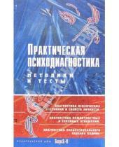 Картинка к книге Бахрах-М - Практическая психодиагностика. Методики и тесты. Учебное пособие