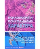 Картинка к книге Бахрах-М - Психология и психоанализ характера. Хрестоматия по психологии и типологии характеров
