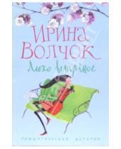 Картинка к книге Ирина Волчок - Лихо ветреное: Роман