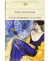 Картинка к книге Андреевна Анна Ахматова - Стихотворения. Поэмы