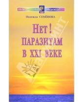 Картинка к книге Алексеевна Надежда Семенова - Нет! Паразитам в ХХI веке