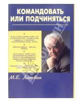 Картинка к книге Ефимович Михаил Литвак - Командовать или подчиняться? Психология управления