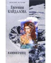 Картинка к книге Валерьевна Евгения Кайдалова - Киммериец