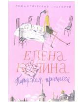 Картинка к книге Викторовна Елена Колина - Питерская принцесса: Роман