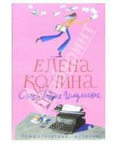 Картинка к книге Викторовна Елена Колина - Сага о бедных Гольдманах (Страсти по бедной Лизе): Роман