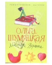 Картинка к книге Юрьевна Ольга Шумяцкая - Моя сестра Вероника