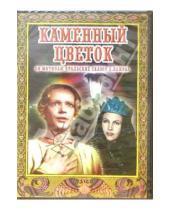 Картинка к книге Петрович Павел Бажов - Каменный цветок. Кинофильм
