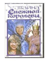 Картинка к книге Николай Александрович - Тайна Снежной королевы. Кинофильм