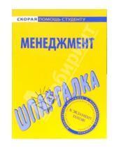 Картинка к книге Скорая помощь студенту - Шпаргалка по менеджменту