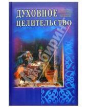 Картинка к книге Кхваджа Азими - Духовное целительство. Практическое руководство по лечению