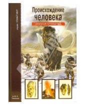 Картинка к книге Валентиновна Ирина Рябинина - Происхождение человека