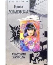 Картинка к книге Игоревна Ирина Лобановская - Анатомия развода : Роман