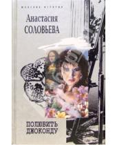 Картинка к книге Анастасия Соловьева - Полюбить Джоконду: Роман
