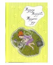 Картинка к книге Владимировна Наталья Нестерова - Татьянин дом