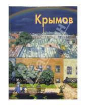 Картинка к книге Моисеевна Валентина Бялик - Николай Крымов