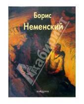 Картинка к книге Александровна Лариса Неменская - Борис Неменский