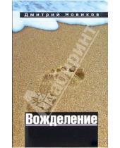 Картинка к книге Николаевич Дмитрий Новиков - Вожделение: Повесть в рассказах