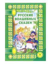 Картинка к книге Литера - Русские волшебные сказки