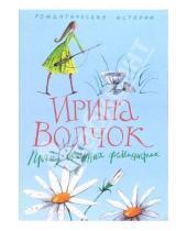 Картинка к книге Ирина Волчок - Прайд окаянных феминисток: роман