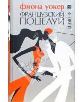 Картинка к книге Фиона Уокер - Французский поцелуй