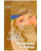 Картинка к книге Николаевич Лев Толстой - Воспитание в свободе. Избранные педагогические статьи