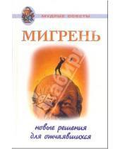 Картинка к книге Н. Курбатова - Мигрень. Новые решения для отчаявшихся