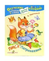Картинка к книге Дмитриевич Константин Ушинский - Лиса Патрикеевна. Для детей от 6 лет и старше